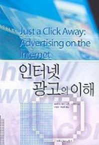 인터넷 광고의 이해