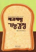 제과제빵 기능검정 2010년 최신수정판(개정증보판), 11판 1쇄, 본문 사용 안함