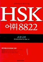 HSK 어휘 8822(초중급편)