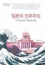 일본의 민주주의(세계 민주주의 산책 2)