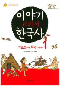 이야기 교과서 한국사. 1