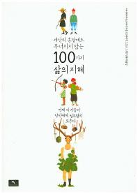 세상의 종말에도 무너지지 않는 100가지 삶의 지혜