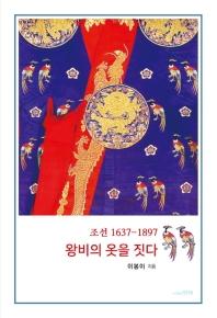 왕비의 옷을 짓다(조선 1637-1897)