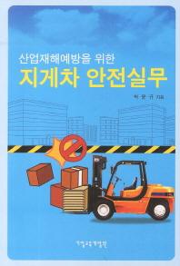 지게차 안전실무(산업재해예방을 위한)