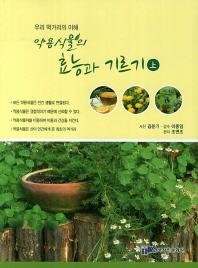 약용식물의 효능과 기르기 세트(전2권)