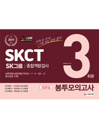 SKCT SK그룹 종합역량검사 봉투모의고사 3회분(2019 하반기 채용대비)