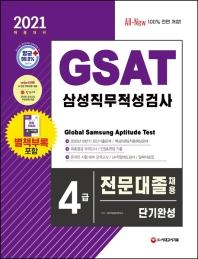 GSAT 삼성 직무적성검사 4급 전문대졸 채용 단기완성(2021)
