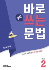 중학 영어문법 Level. 2(2020)(바로 문장 쓰는)