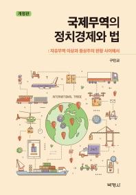 국제무역의 정치경제와 법(개정판)