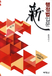 행정법입문(신)(7판)(양장본 HardCover)