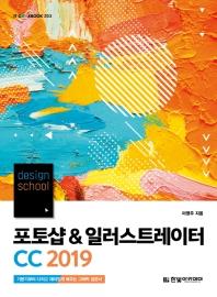 포토샵 & 일러스트레이터 CC 2019(design school)(IT CookBook 253)