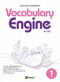 Vocabulary Engine. 1: 기본