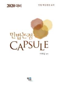민법 논점 Capsule(2020)