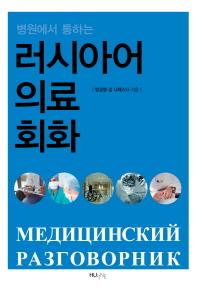 러시아어 의료회화(병원에서 통하는)
