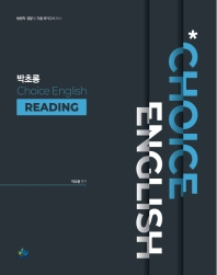 박초롱 Choice English: Reading
