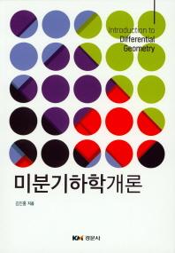 미분기하학개론