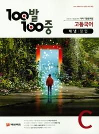 고등 국어 C 기출문제집(해냄 정민)(2019)(100발 100중)
