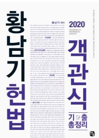 황남기 헌법 객관식 기출총정리(2020)
