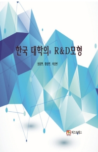 한국 대학의 R&D 모형
