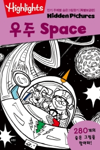 인기 주제별 숨은그림찾기: 우주(Space)(특별보급판)(Highlights)