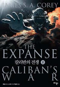 칼리반의 전쟁. 2