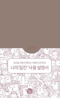 나의 일진 사용설명서(2019)(반양장)