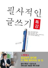 필사적인 글쓰기 특강(필사하며 읽는 한국현대문학 시리즈 4)