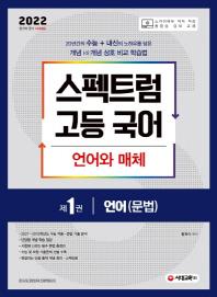 고등 국어 문법 언어와 매체. 1: 언어(문법)(2021)(2022 수능대비)