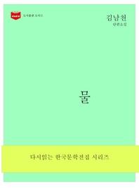 한국문학전집173  물