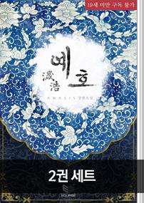 예호(濊浩) 2권 세트(외전 포함)