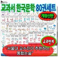 교과서한국문학 80권세트