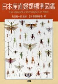 日本産直翅類標準圖鑑