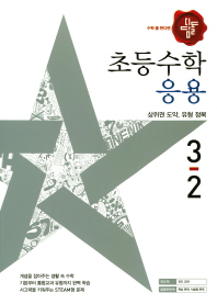 초등 수학 3-2(응용)(2017)(디딤돌)