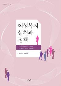 여성복지 실천과 정책(사회복지학 총서 85)
