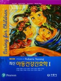 최신 아동건강간호학. 1(개정판)(양장본 HardCover)