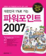 파워포인트 2007(대한민국 1%로 가는)(CD1장포함)