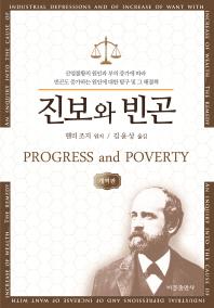 진보와 빈곤(개역판)(경제학고전선)(양장본 HardCover)