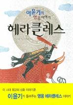 헤라클레스(이윤기의 영웅 이야기)