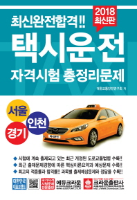 택시운전 자격시험 총정리문제(서울 경기 인천)(2018)(8절)(최신완전합격)