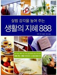 생활의 지혜 888(살림 감각을 높여 주는)