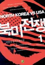북미전쟁 1