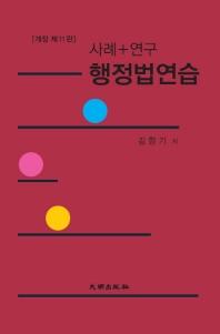 행정법연습 사례+기출(개정판 11판)(양장본 HardCover)