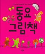 동요 그림책 초판3쇄