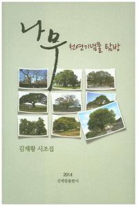 나무 천연기념물 탐방