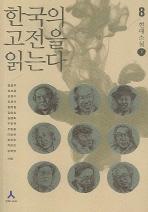 한국의 고전을 읽는다 8(오늘의 눈으로 세계의 고전을 읽는다)