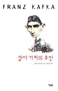 칼다 기차의 추억 프란츠 카프카 소설