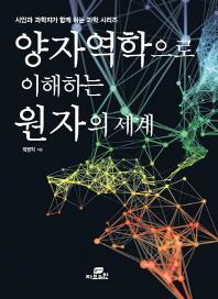 양자역학으로 이해하는 원자의 세계(시인과 과학자가 함께 하는 과학 시리즈)
