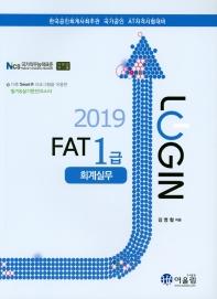 로그인 FAT 1급: 회계실무(2019)(Login)