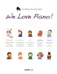 WE LOVE PIANO