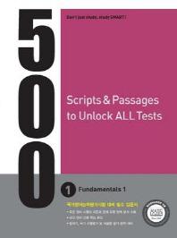 500 Fundamentals. 1-1(CD1장포함)